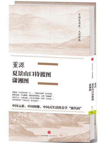 董源:夏景山口待渡图、潇湘图