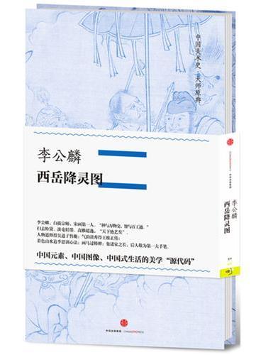 李公麟:西岳降灵图