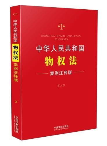 中华人民共和国物权法:案例注释版(第三版)