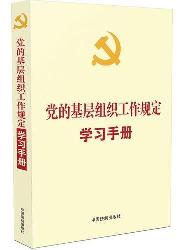 """党的基层组织工作规定学习手册(""""两学一做""""学习教育推荐用书)"""