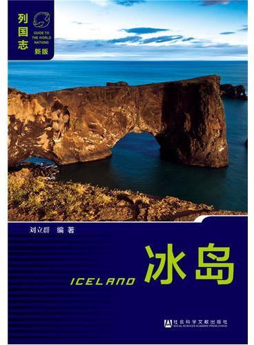 冰岛(第二版)