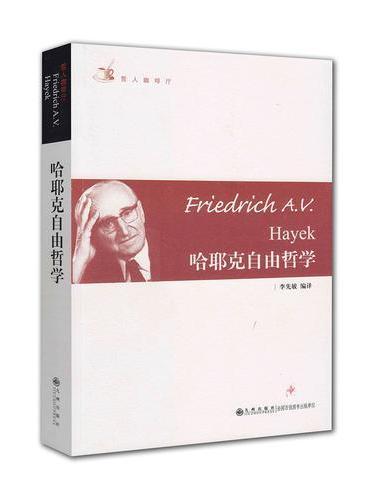 哲人咖啡厅----哈耶克自由哲学