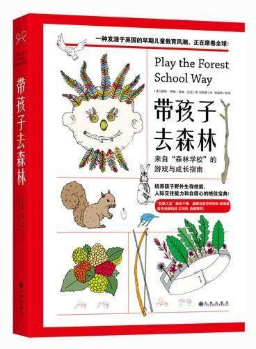 """带孩子去森林:来自""""森林学校""""的游戏与成长指南"""