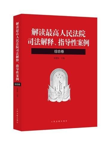 解读最高人民法院司法解释、指导性案例·综合卷