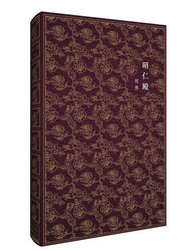 故宫秘境文丛:昭仁殿-吴三桂的命运过山车