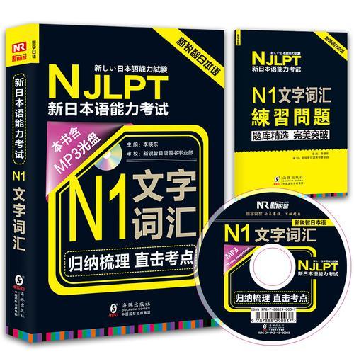 NJLPT新日本语能力考试N1文字词汇 日语N1一级考试用书 词汇书籍(赠MP3光盘+N1文字词汇练习问题手册) 振宇锐智