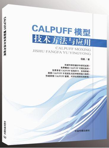 CALPUFF模型技术方法与应用