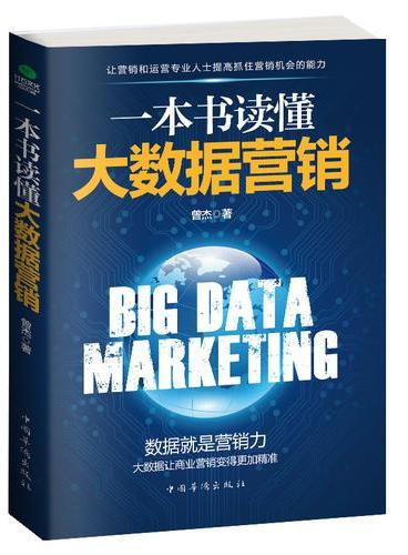 一本书读懂大数据营销