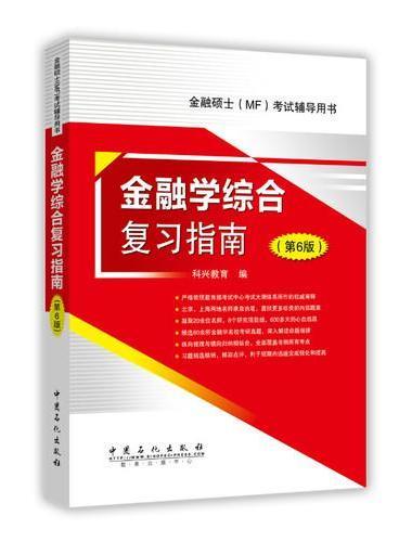 金融学综合复习指南  第6版