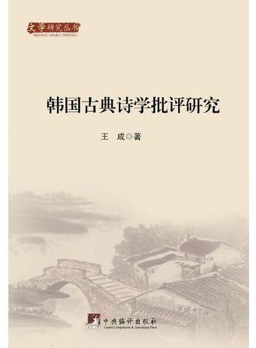 韩国古典诗学批评研究