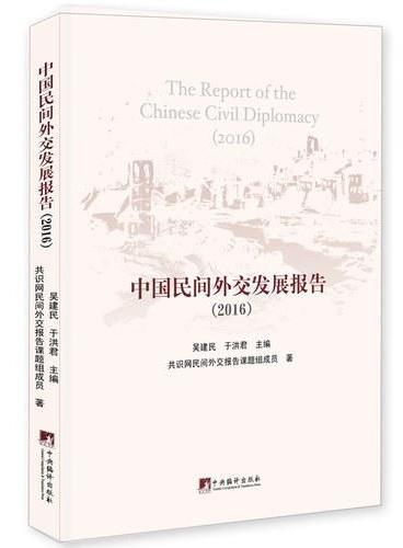 中国民间外交报告(2016)