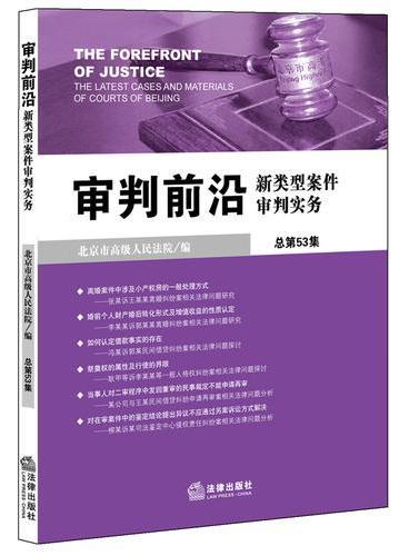 审判前沿:新类型案件审判实务(总第53集)