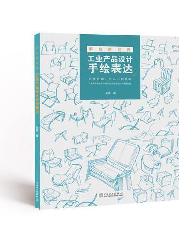 手绘新视界——工业产品设计手绘表达