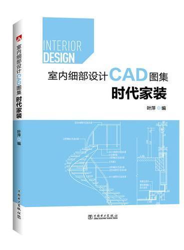 室内细部设计CAD图集 时代家装