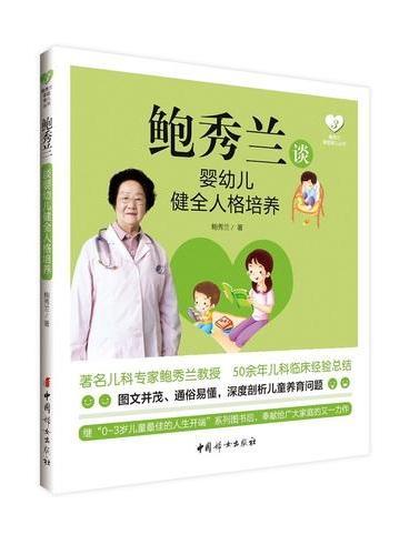《鲍秀兰谈婴幼儿健全人格培养》