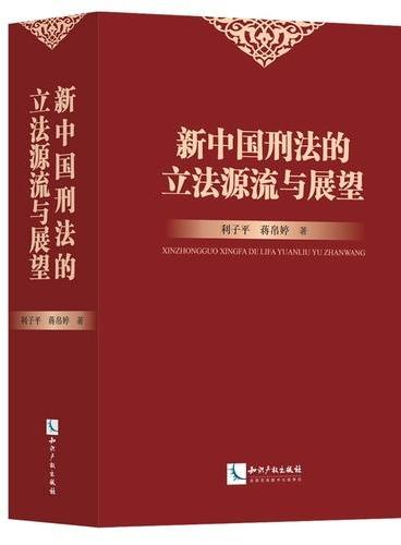 新中国刑法的立法源流与展望