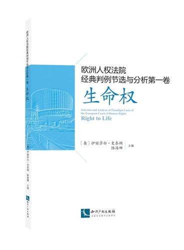 欧洲人权法院经典判例节选与分析第一卷:生命权