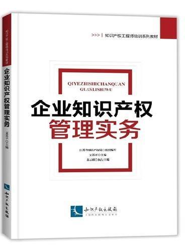企业知识产权管理实务