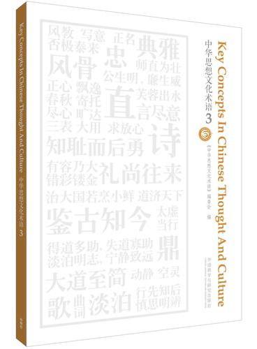 中华思想文化术语(3)
