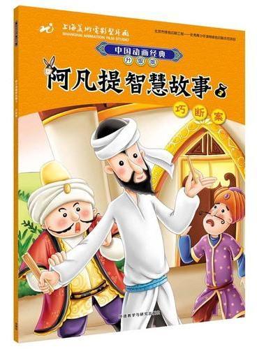 阿凡提智慧故事3巧断案(中国动画经典升级版)