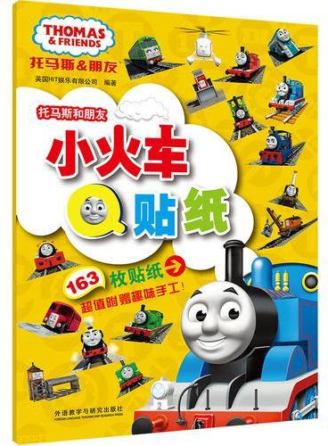 托马斯和朋友.小火车Q贴纸