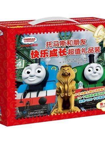 托马斯和朋友快乐成长超值礼品装