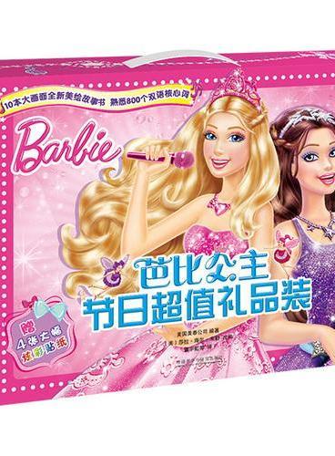 芭比公主节日超值礼品装