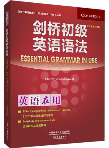 """剑桥初级英语语法(第三版中文版)(剑桥""""英语在用""""丛书)"""