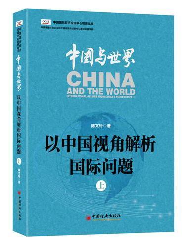中国与世界:以中国视角解析国际问题.上