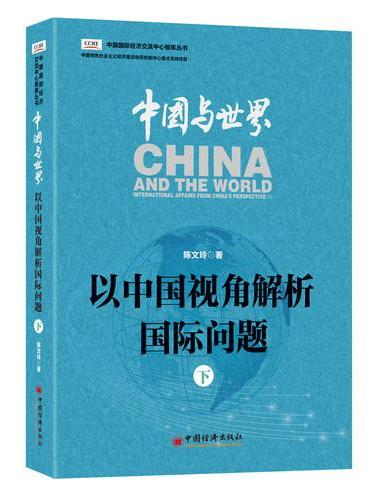中国与世界:以中国视角解析国际问题.下
