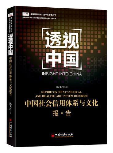 透视中国 中国社会信用体系与文化报告