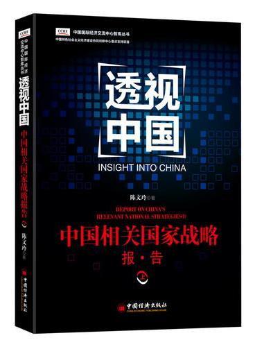 透视中国 中国相关国家战略报告.上