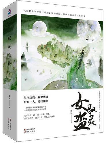 驭灵女盗 (大陆超人气作家【翦羽】倾情巨献,仙侠修真言情经典奇书!)