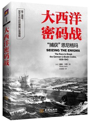 """大西洋密码战:""""捕获""""恩尼格玛"""