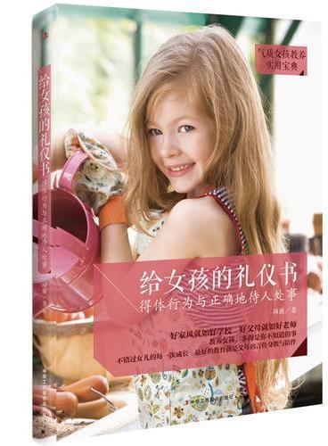 给女孩的礼仪书——得体行为与正确地待人处事