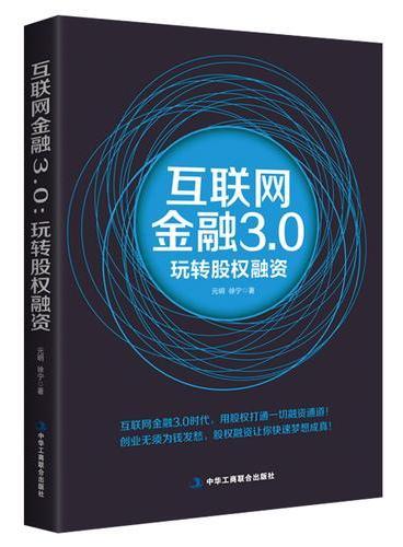 互联网金融3.0:玩转股权融资