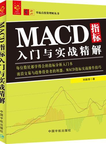 MACD指标入门与实战精解