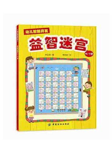 幼儿智能开发1:益智迷宫(3~5岁)