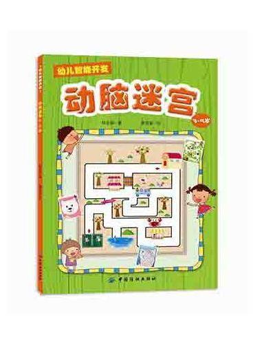 幼儿智能开发1:动脑迷宫(3~5岁)