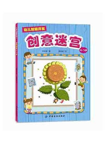 幼儿智能开发1:创意迷宫(3~5岁)