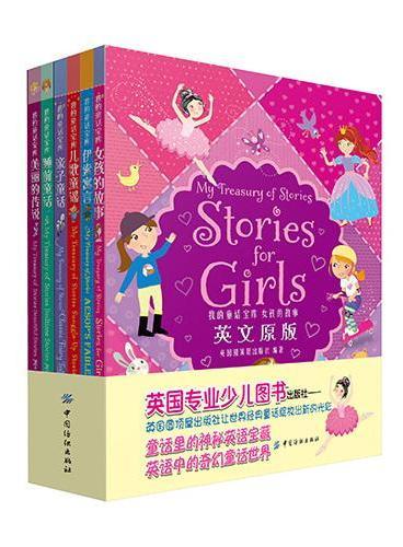 我的童话宝库.女孩喜爱的童话故事 英文(全6册)