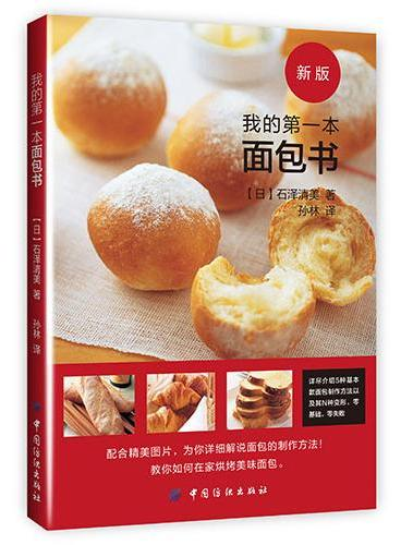 我的第一本面包书
