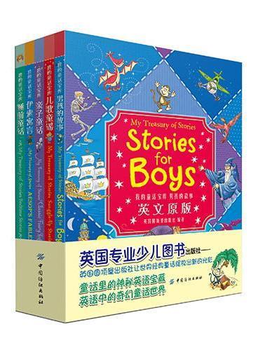 我的童话宝库.男孩喜爱的童话故事 英文(全5册)
