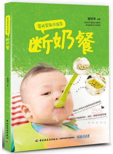 翟桂荣每日指导:断奶餐