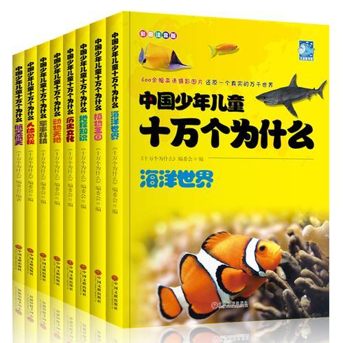 《中国少年儿童十万个为什么》全8册