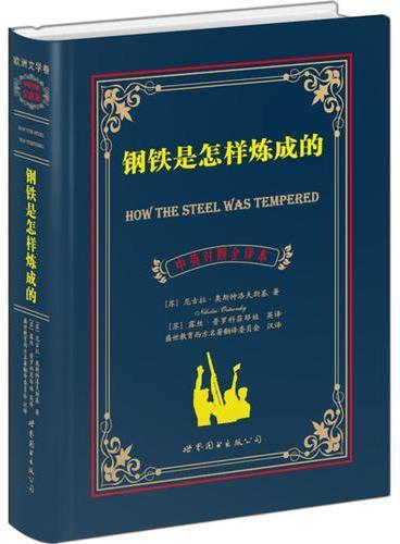 钢铁是怎样炼成的(中英对照全译本)