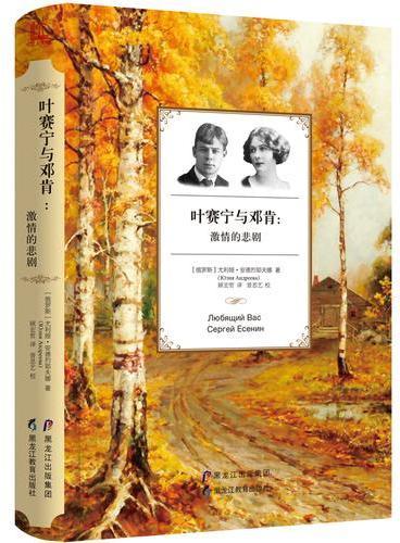 叶赛宁与邓肯:激情的悲剧