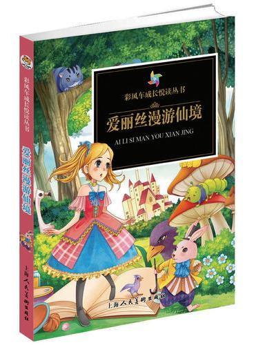《彩风车成长悦读丛书·爱丽丝漫游仙境》(精华本 注音彩绘 全本彩图)