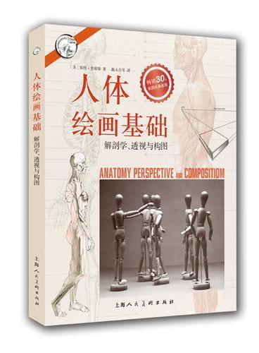 人体绘画基础—解剖学.透视与构图---西方经典美术技法译丛