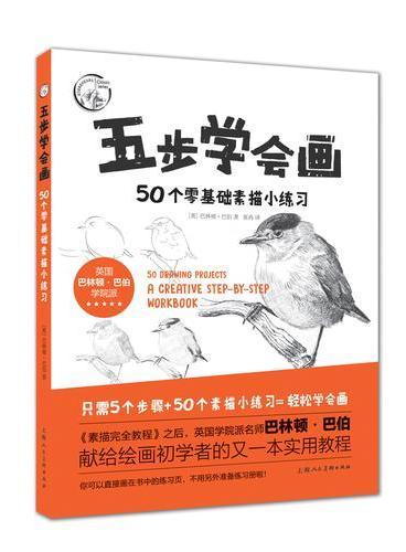 五步学会画—50个零基础素描小练习---西方经典美术技法译丛